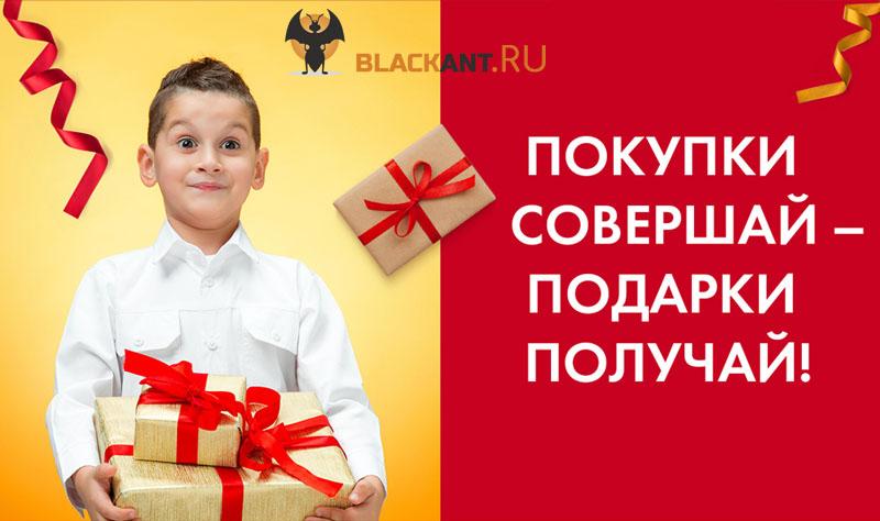 акция с подарками